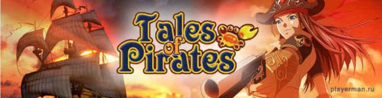 Пиратия