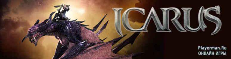 Игра Icarus