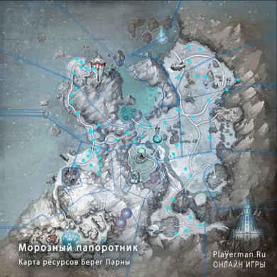 Карта ресурсов Берег Парны - Морозный папоротник
