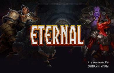 Игра Eternal