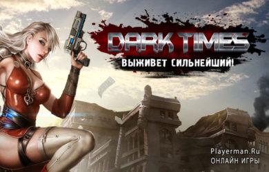 Игра Dark Times с PVP и PVE