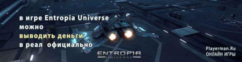 Игра Entropia Universe с выводом денег в реал
