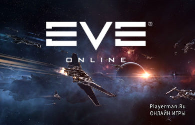Игра EVE Online