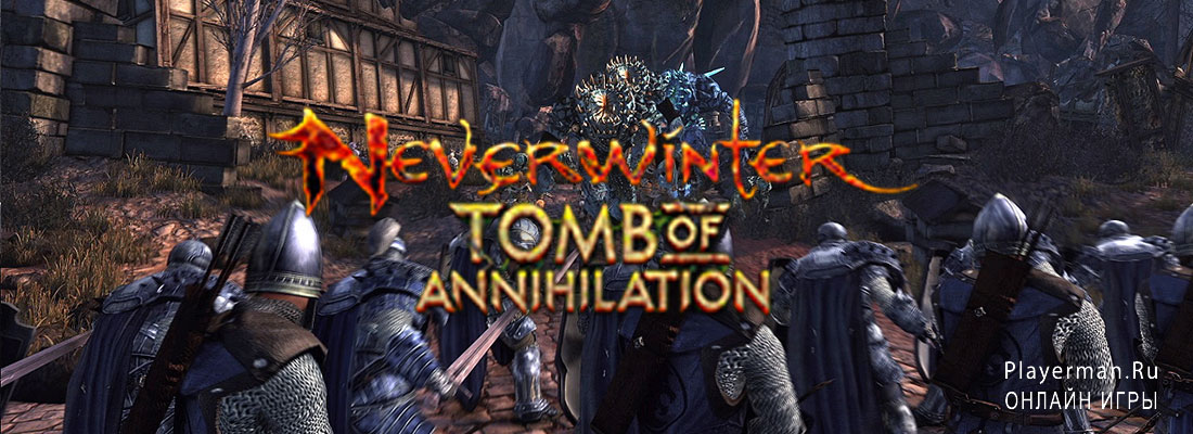 Скрин игры Neverwinter