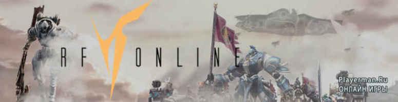 Игра RF Online