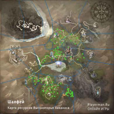 Карта ресурсов Высокогорья Хаканаса - Шалфей