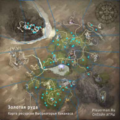 Карта ресурсов Высокогорья Хаканаса - Золотая руда