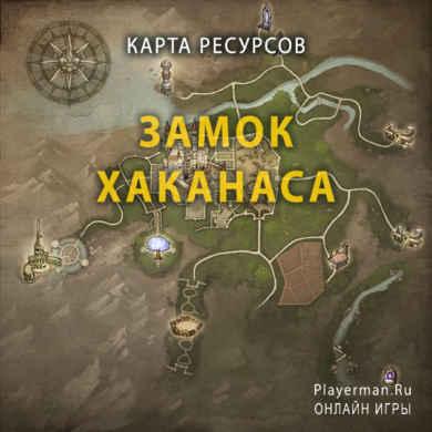 Карта ресурсов Замок Хаканаса