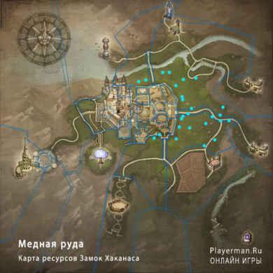 Карта ресурсов Замок Хаканаса - Медная руда