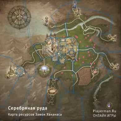 Карта ресурсов Замок Хаканаса - Серебряная руда