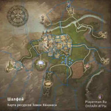Карта ресурсов Замок Хаканаса - Шалфей