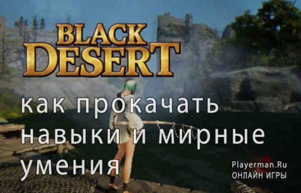 Black Desert Как прокачать навыки и мирные умения