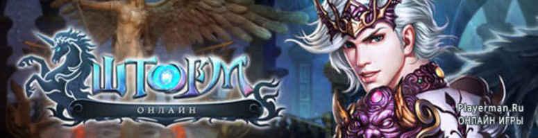 Игра Storm Online