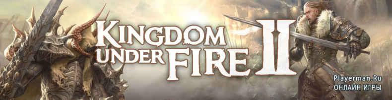 Онлайн Игра Kingdom Under Fire 2