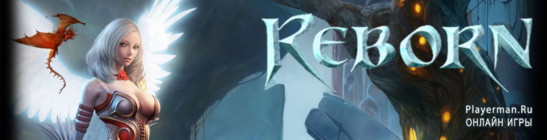 Онлайн Игра Reborn Online