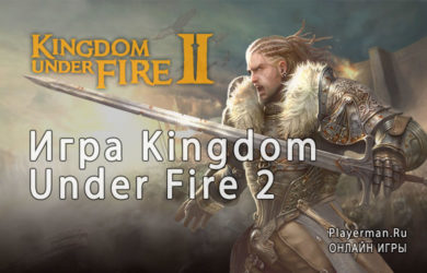 Игра Kingdom Under Fire 2