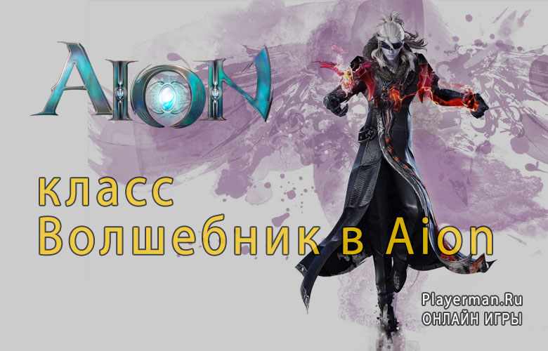 Описание класс Волшебник в Aion