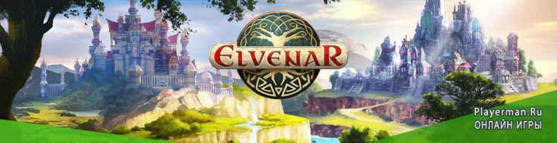 Игра Elvenar