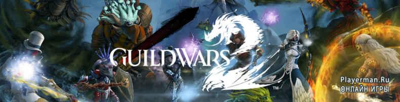 Онлайн Игра Guild Wars 2