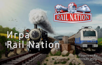 Игра Rail Nation
