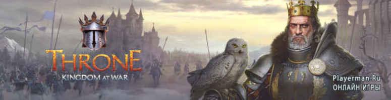 Игра Throne: Kingdom at War