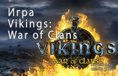 Игра Vikings: War of Clans
