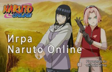 Игра Naruto Online