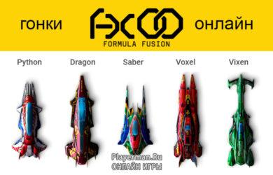 гонки онлайн Formula Fusion