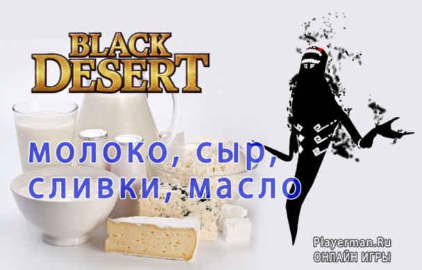 Black Desert молоко, сыр, сливки, масло
