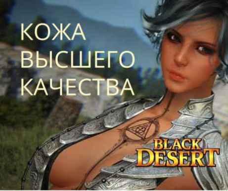 Black Desert кожа высшего качества