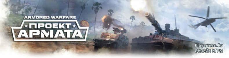 Игра Armored Warfare: Проект Армата