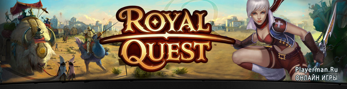 Игра Royal Quest
