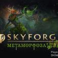 Игра Skyforge