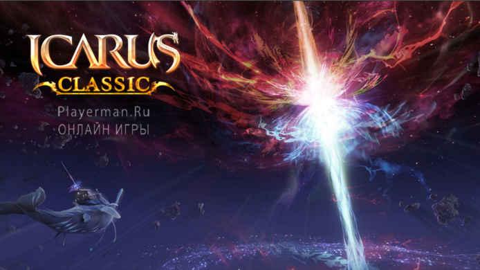 Icarus Classic Ущелье Тритаэль