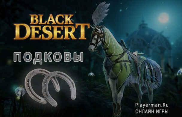Black Desert подковы