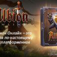 Игра Albion online (Альбион Онлайн)