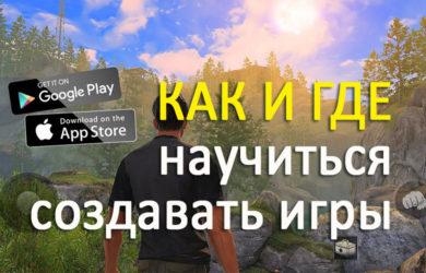 Как и где научиться создавать игры