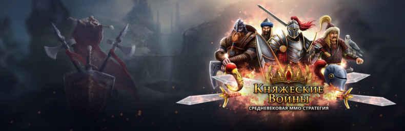 Игра Княжеские Войны