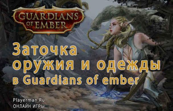 Заточка оружия и одежды в Guardians of ember