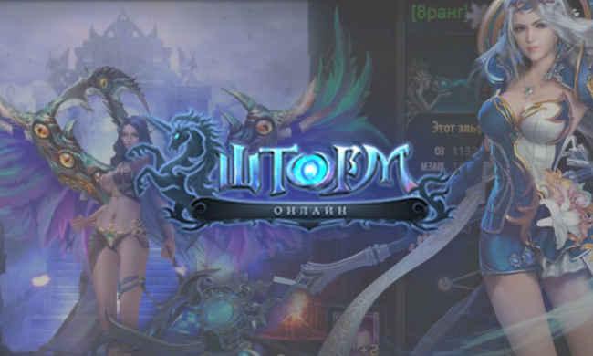 Браузерная онлайн игра Шторм Онлайн