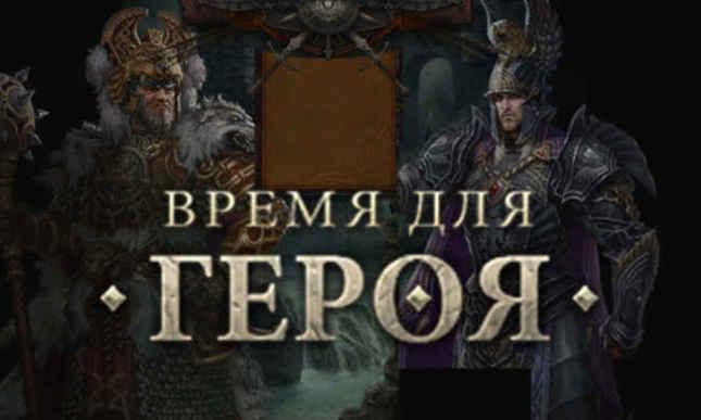 Браузерная онлайн игра Время для Героя