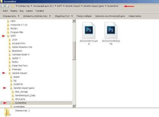 Genshin Impact скриншоты где искать