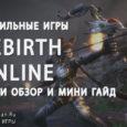 rebirth online обзор и гайд
