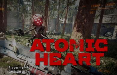 Atomic Heart новая клиентская онлайн игра