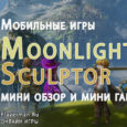 Игра Moonlight Sculptor