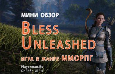 Bless Unleashed долгожданная игра в жанре ММОРПГ